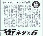 愛媛新聞20070602朝刊.jpg